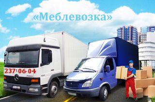 Недорогой переезд квартиры по Киеву от «Meblevozka.kiev.ua»