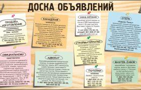 Услуги доски бесплатных объявлений «БРАВИТО»