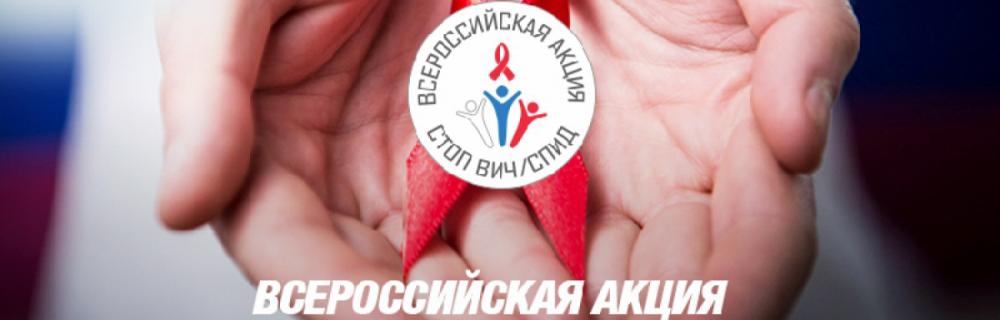 Всероссийская акция «Стоп ВИЧ/СПИД» пройдет с 15 по 21 мая