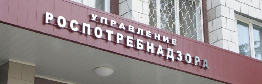 В Управлении Роспотребнадзора по г. Москве состоялось заседание коллегии