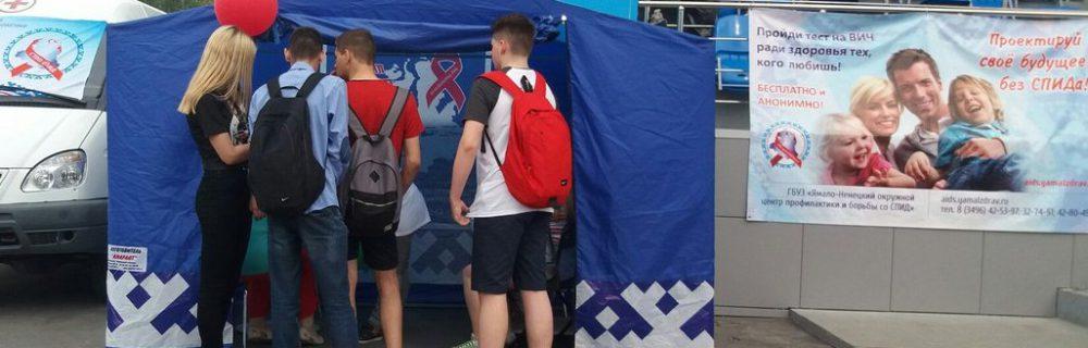 Молодежь Ноябрьска протестировали на ВИЧ