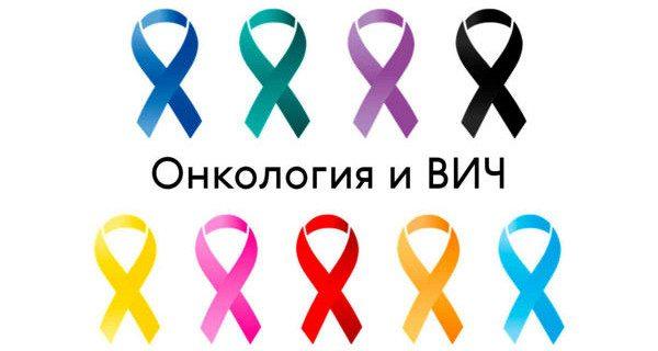 В СПИД.ЦЕНТРе пройдёт лекция о ВИЧ-ассоциированных раках