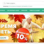 Аптека24.рф – приобретение медицинского оборудования и препаратов онлайн