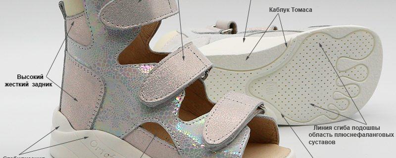 Что собой представляет ортопедическая обувь, зачем она нужна, какие к ней предъявляют требования