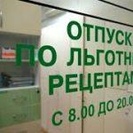 Федеральный регистр льготников заработает уже к июлю