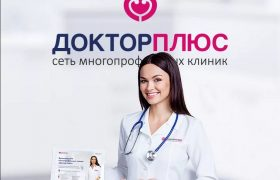 Сугубо высококлассный сервис от ДОКТОРПЛЮС