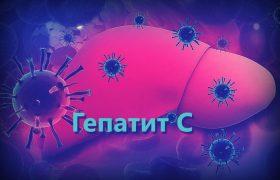 Эффективное лечение гепатита С