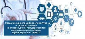 Российское здравоохранение приближается к тотальной цифровизации