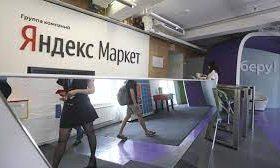 Яндекс.Маркет начнет доставлять лекарства
