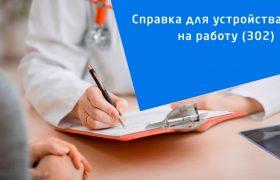 Оформление медицинской справки при устройстве на работу