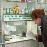 В России расширят список показаний для получения бесплатных лекарств