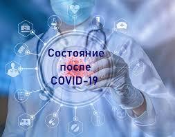 Пациенты после тяжелого и умеренного COVID-19 испытывают до 84 долгосрочных симптомов после острой инфекции