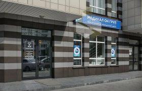 МЦ Медикал Он Груп: одна из лучших косметологий